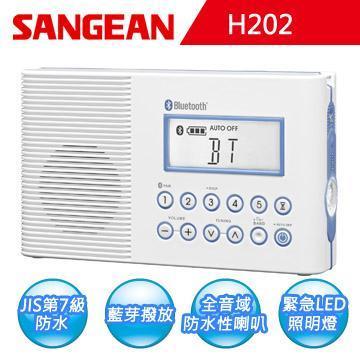 SANGEAN AM/FM/藍牙 浴室收音機