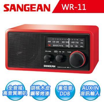 【SANGEAN】二波段復古式收音機
