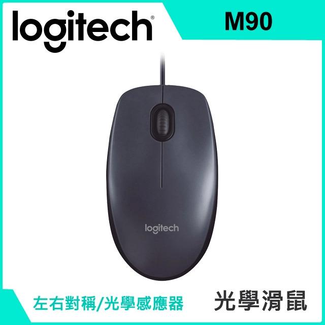 Logitech羅技 M90 2017 光學滑鼠