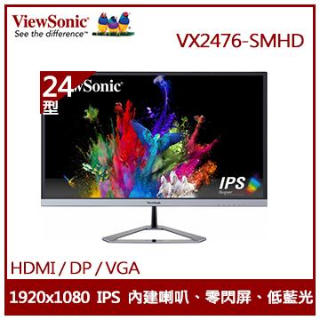 【24型】ViewSonic VX2476 IPS 液晶顯示器