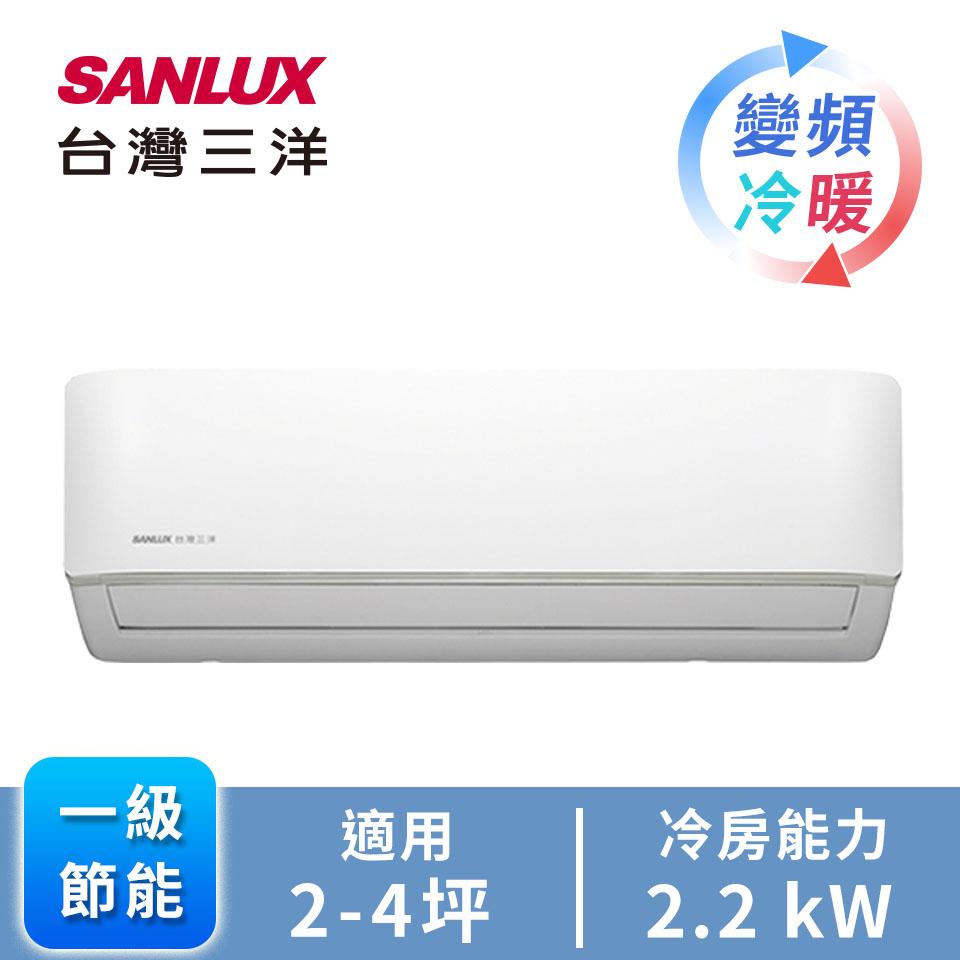 台灣三洋SANLUX 1對1變頻冷暖空調(時尚型)