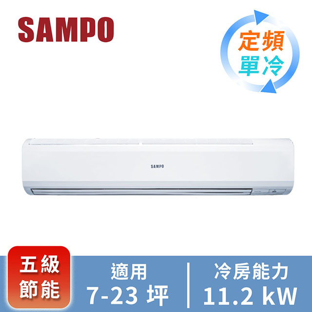 聲寶一對一分離式定頻單冷空調AM-PC110