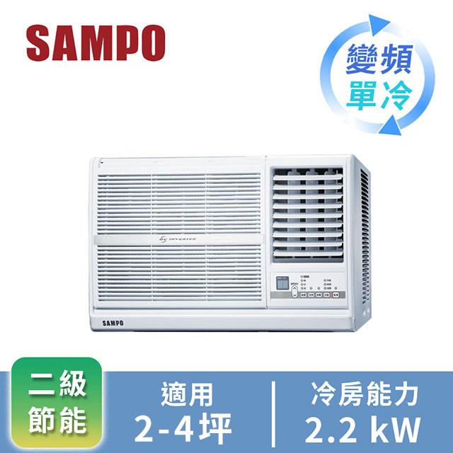 聲寶窗型變頻單冷空調(右吹)