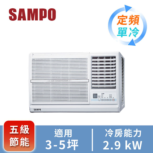 聲寶SAMPO 窗型定頻單冷空調(右吹)