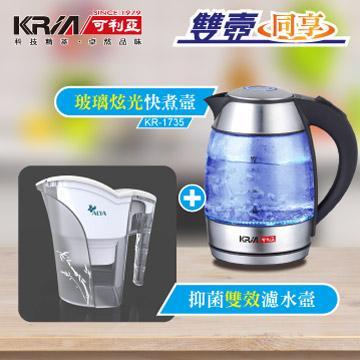 KRIA可利亞 1.8L玻璃炫光快煮壼+濾水壺組 KR-1735+PI-03