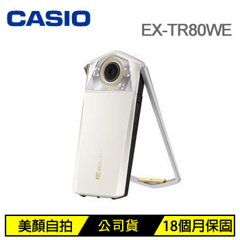 CASIO EX-TR80WE 數位相機-白