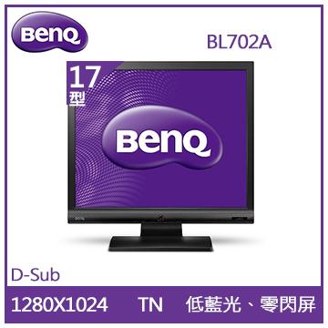 【17型】BenQ BL702A護眼液晶顯示器