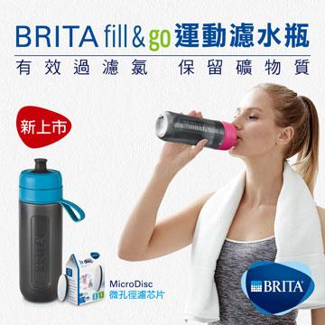 德國BRITA FILL&GO運動濾水瓶(藍色)(Active Filter Bottle)