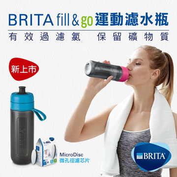 德國BRITA FILL&GO運動濾水瓶(藍色)