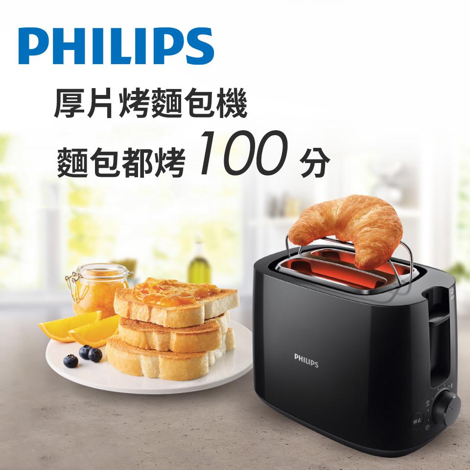 飛利浦PHILIPS 電子式智慧型厚片烤麵包機