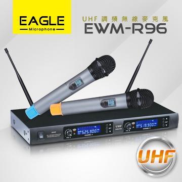 【EAGLE】全自動掃瞄UHF無線麥克風