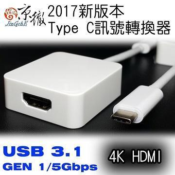 京徹 USB 3.1 type C 轉HDMI 4K轉接線