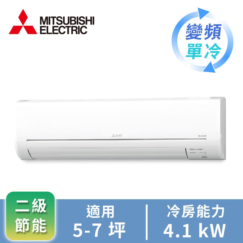 MITSUBISHI一對一變頻單冷空調(MSY/MUY-GE42NA-C1.)