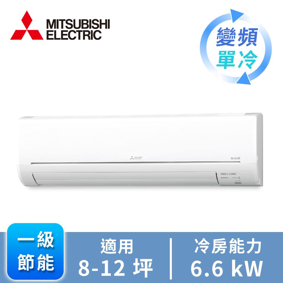 MITSUBISHI一對一變頻單冷空調(MSY/MUY-GE71NA-C1.)