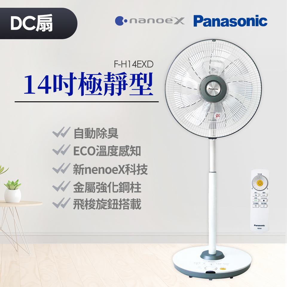 【展示品】Panasonic nenoeX 14吋極靜型DC直流風扇