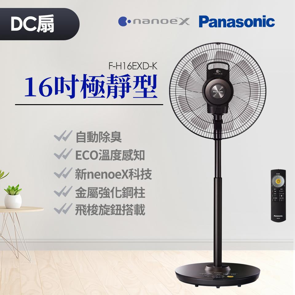 國際牌Panasonic nanoeX 16吋極靜型DC直流風扇