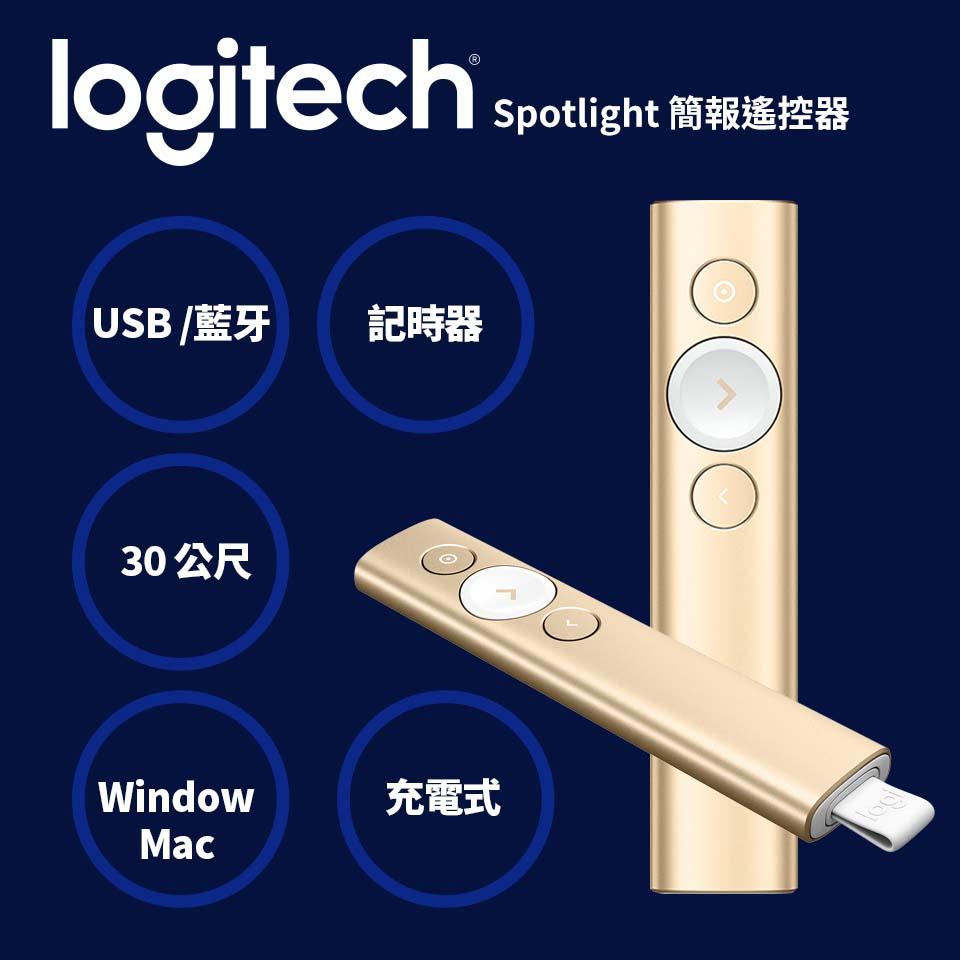 羅技Logitech SPOTLIGHT 簡報遙控器 香檳金