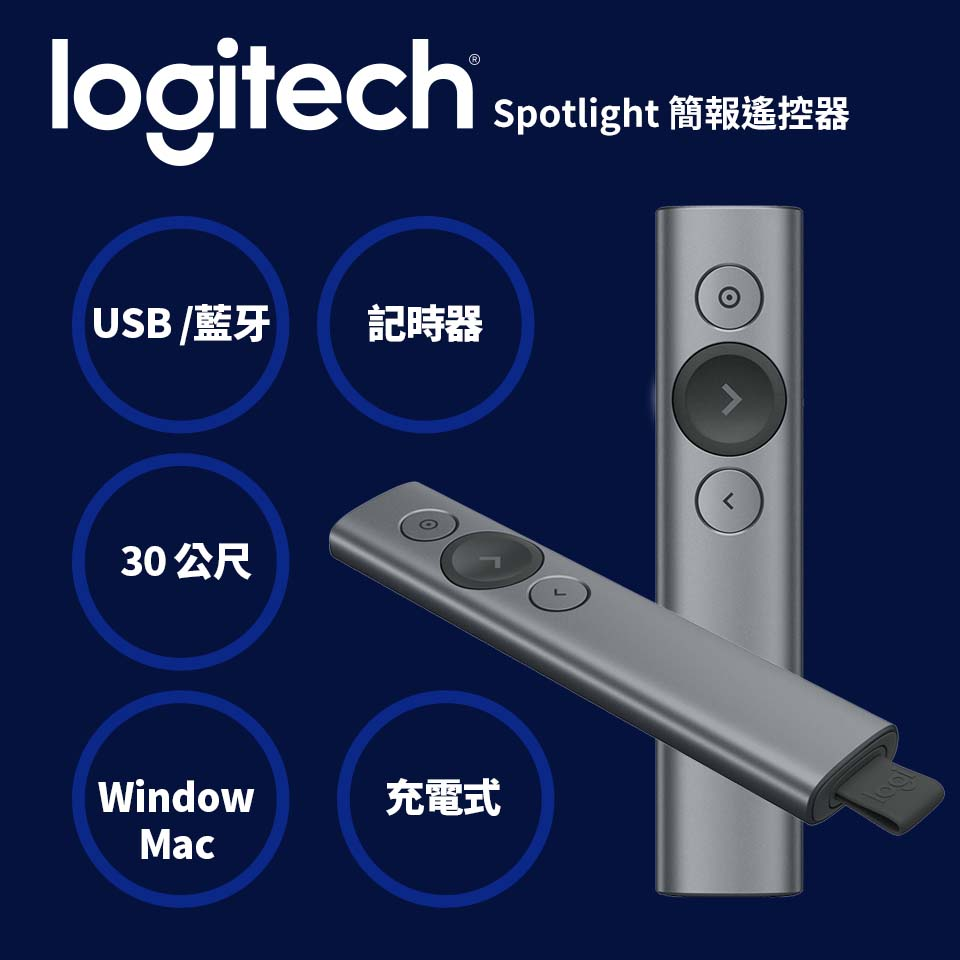 Logitech羅技 Spotlight 簡報遙控器 質感灰(910-004865)