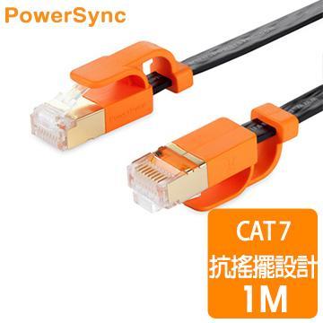 群加Cat7抗搖擺網路扁線-1米(黑)