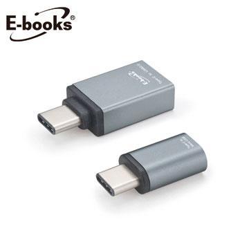 E-books X37 Type-C鋁製轉接頭雙入組