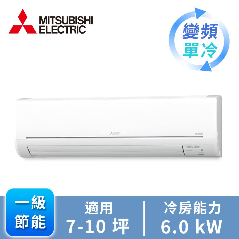 MITSUBISHI一對一變頻單冷空調(MSY/MUY-GE60NA-C1.)