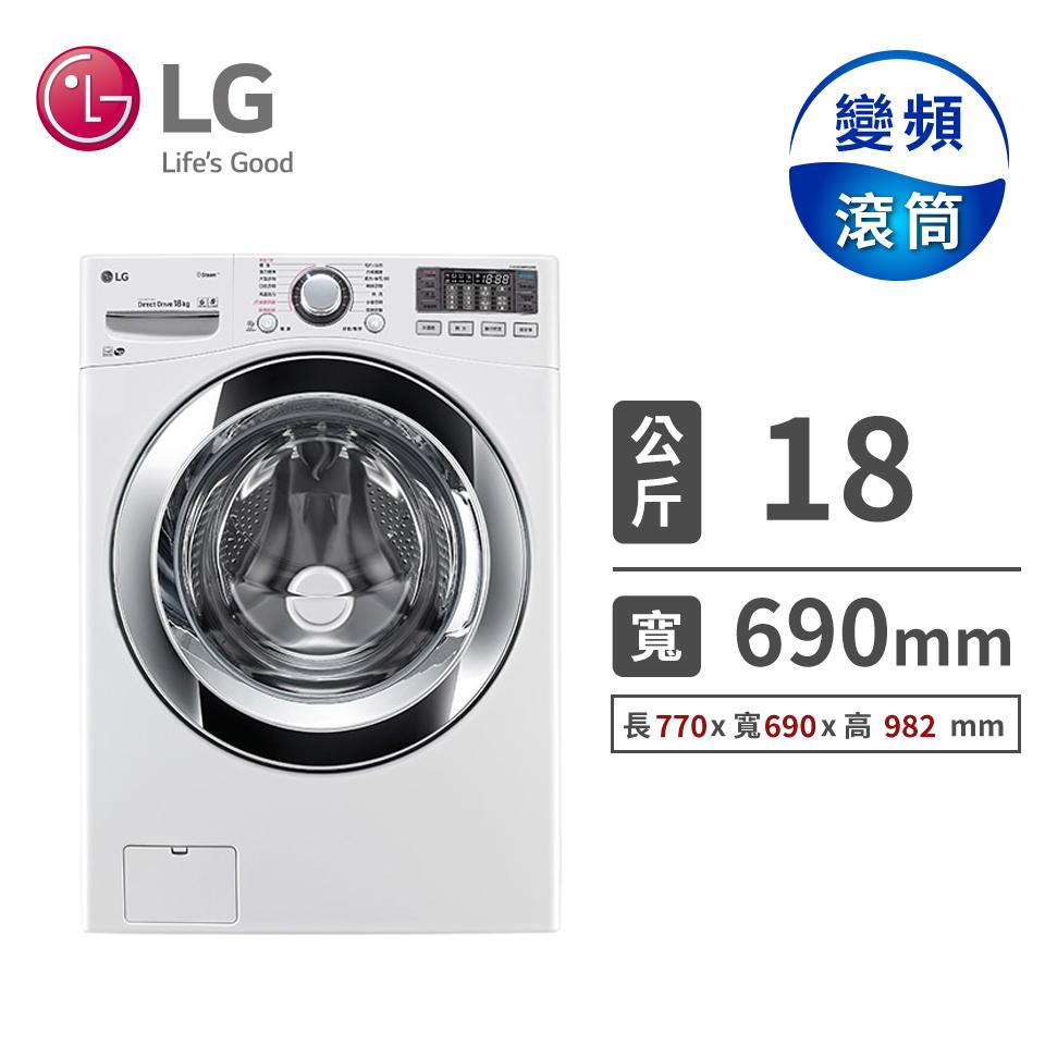 (福利品)樂金LG 18公斤 蒸氣洗脫滾筒洗衣機