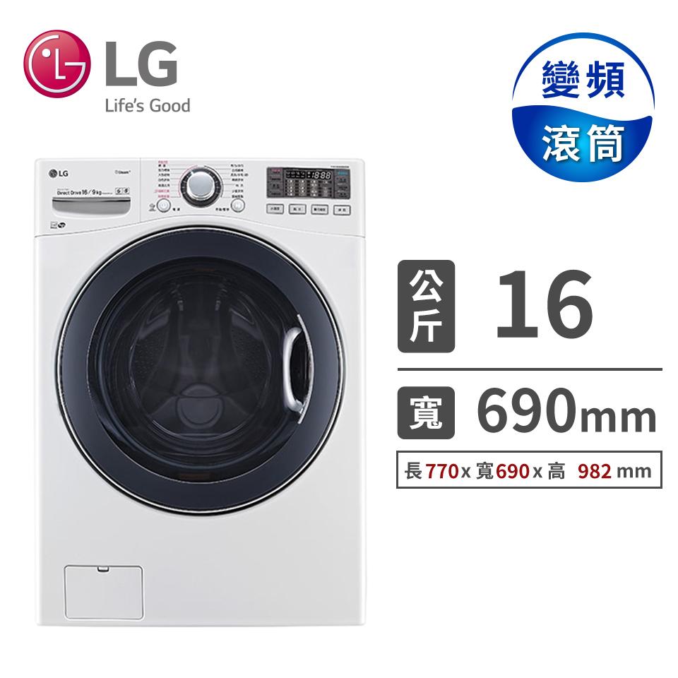 LG 16公斤蒸氣洗脫烘滾筒洗衣機