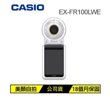 (福利品)CASIO EX-FR100LWE 數位相機 白