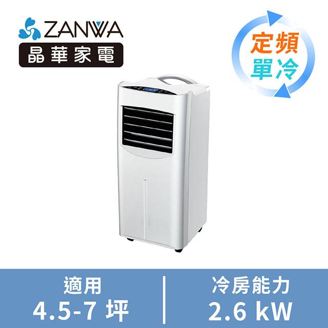 (拆封品)ZANWA晶華 冷專 清淨除溼 移動式空調/冷氣機(9000BTU)