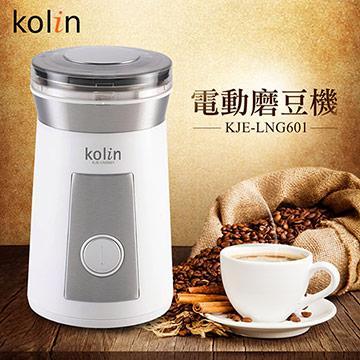 歌林 電動咖啡磨豆機 KO-KJE-LNG601