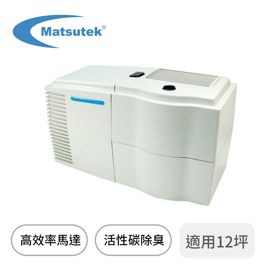 台灣松騰Matsutek 12坪空氣清淨機