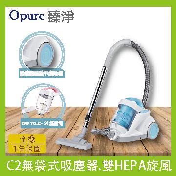 【Opure 臻淨】 C2旋風無袋式吸塵器 C2-B (海洋藍)