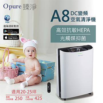 【Opure 臻淨】 A8 高效抗敏物聯網光觸媒抑菌空氣清淨機 A8