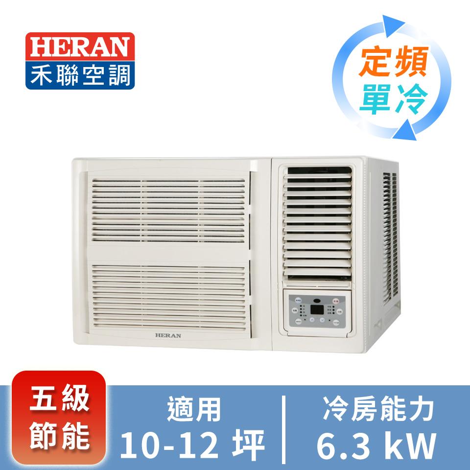 HERAN 窗型單冷空調 HW-63P5