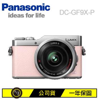 Panasonic GF9X可交換式鏡頭相機(粉紅色)