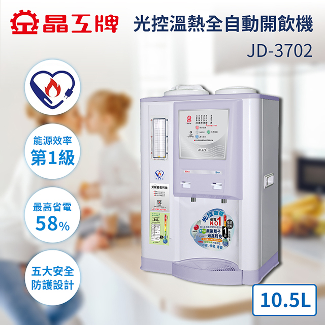 晶工 10.5L 光控溫熱全自動開飲機 JD-3702