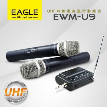 【EAGLE】專業級UHF無線麥克風組