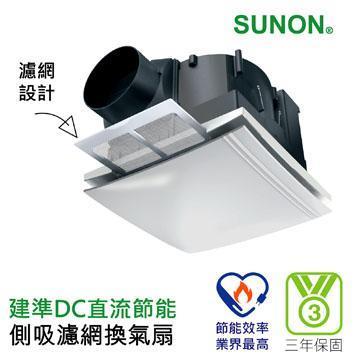 建準SUNON DC直流側吸式換氣扇(含濾網)BVT21A006