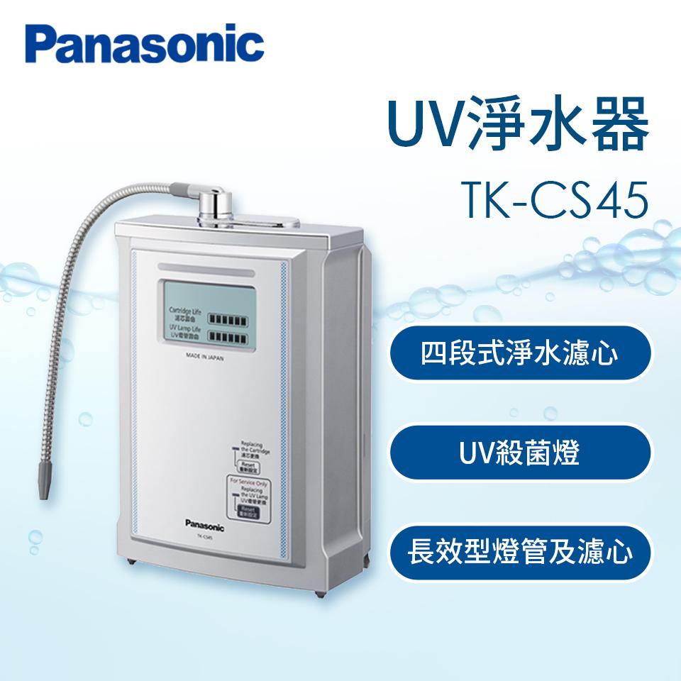 國際牌Panasonic UV淨水器