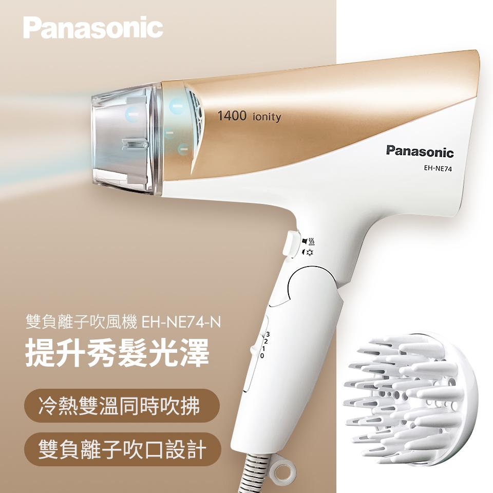 國際牌Panasonic 雙負離子吹風機