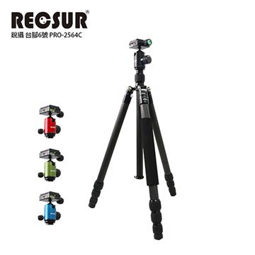 RECSUR 銳攝 台腳6號 反折碳纖維腳架-黑