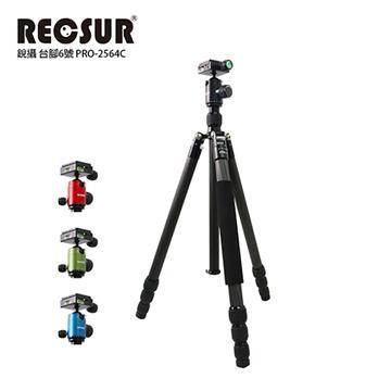 RECSUR 銳攝 台腳6號 反折碳纖維腳架-綠