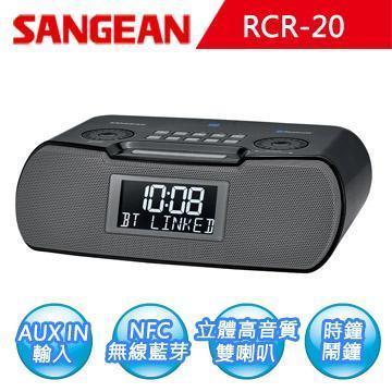 SANGEAN 藍牙數位式時鐘收音機