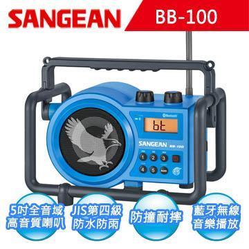 SANGEAN 二波段 藍牙職場收音機 BB-100