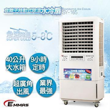 EMMAS 負離子移動式降溫水冷扇
