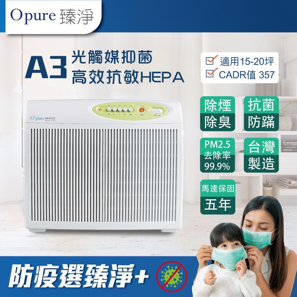 【Opure 臻淨】 A3高效抗敏HEPA光觸媒空氣清淨機
