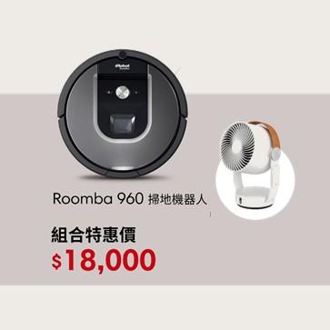 振興組合 iRobot Roomba 960吸塵機器人 + tadler Form 急速降溫3D循環扇Leo