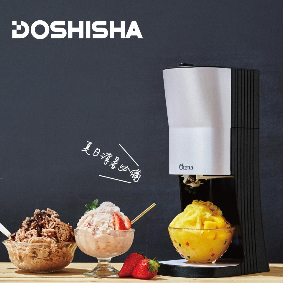 日本DOSHISHA電動雪花冰機