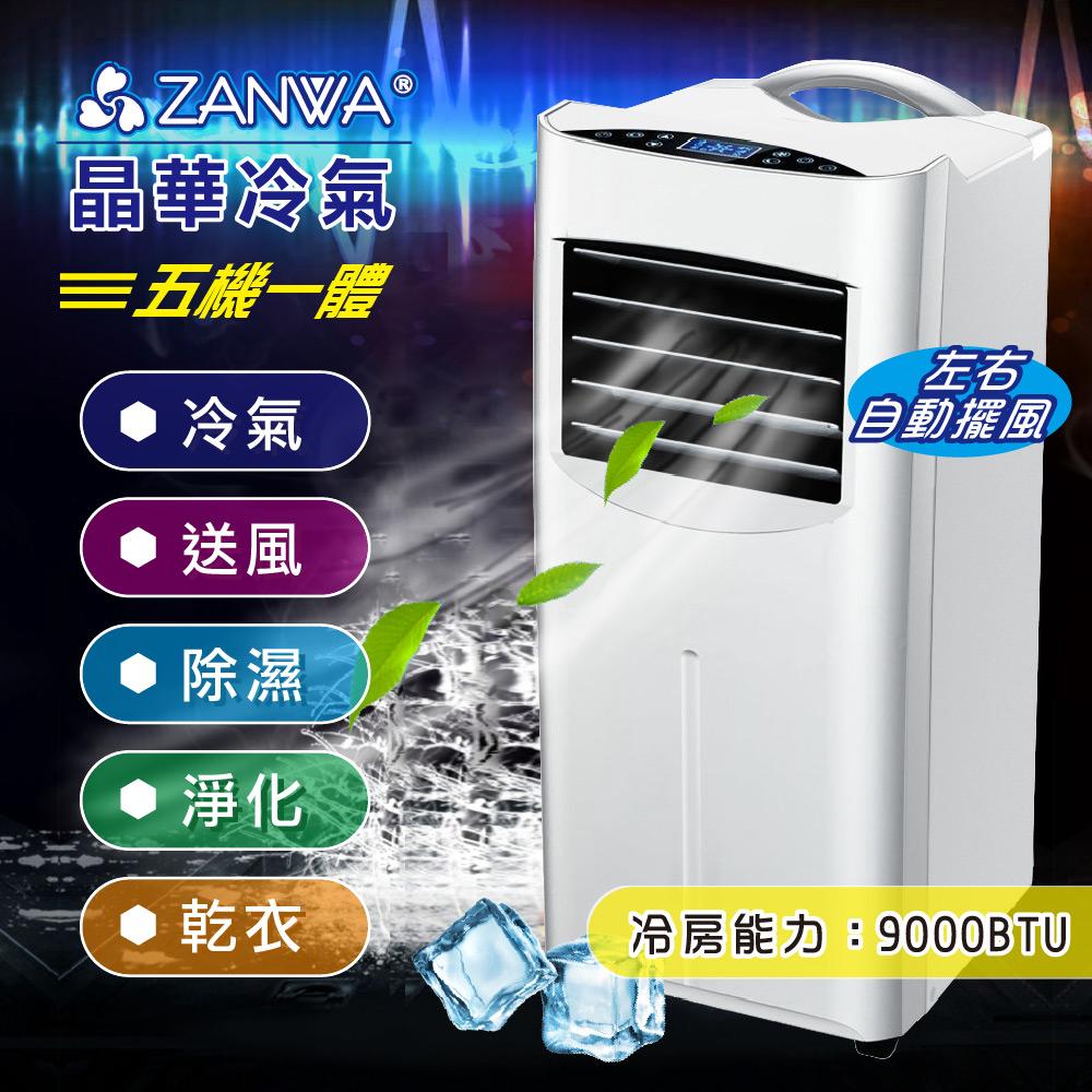 晶華ZANWA 冷專清淨除溼移動式冷氣機