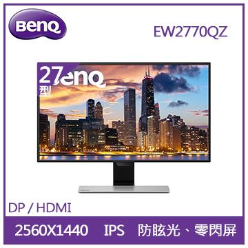 【27型】BenQ EW2770QZ QHD液晶顯示器